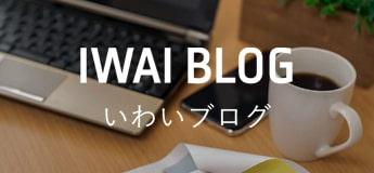 いわいブログ