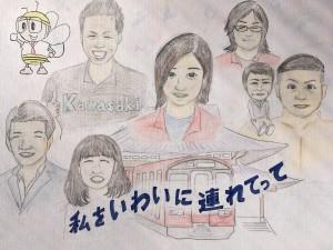 川崎 4th  ANNIVERSARY♪