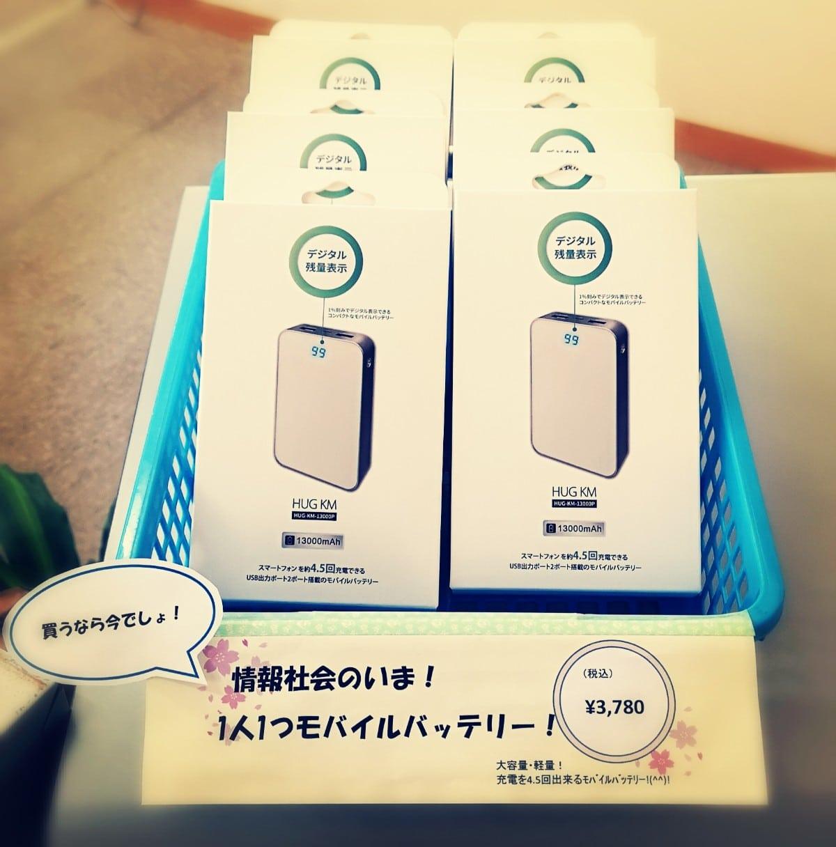 PR】モバイルバッテリー