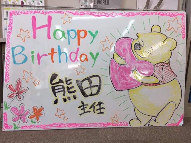 熊田主任お誕生日♪♪