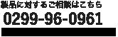 製品に対するご相談はこちら 0299-96-0961 受付時間  平日 9:00~17:00
